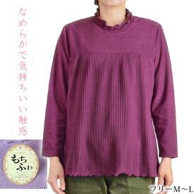 二重メロー長袖シャツ フリー 秋冬 シニアファッション 婦人服