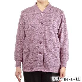 前開き長袖ポロシャツ フリーM〜L/LL 秋冬 合い服 シニア 婦人服 カーデ 中国製