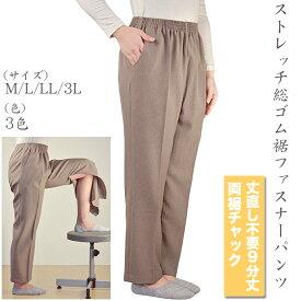 ストレッチ総ゴム裾ファスナーパンツ【M/L/LL/3L】【9分丈】【婦人用ズボン】【スラックス】【介護】【通院】