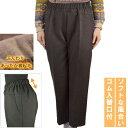 腰曲り対応ズボン 裏起毛パンツ 婦人用 総ゴムソフトタイプ9分丈 S・M・L・LL・3L シニアファッション シニア スラックス パンツ