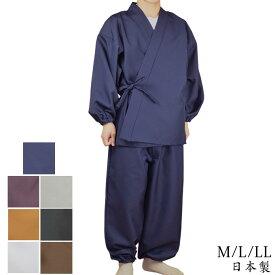 シワになりにくい作務衣 M/L/LL 日本製 送料無料 ポリエステル