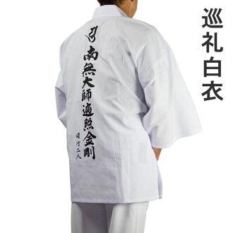 有香客白衣袖子