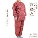 女性用 作務衣 レディース 綿100% フリー(M〜L) 和柄 日本製 春夏秋 婦人用 部屋着