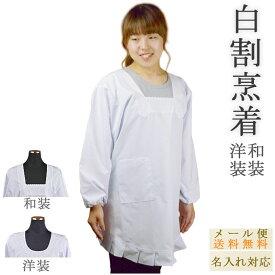 割烹着 白 和装 洋装 M/L/LL 名入れ可 エプロン 日本製