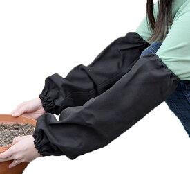 黒腕抜きロング 事務 農作業 ガーデニング 腕カバー 腕貫き