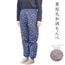 裏起毛和調もんぺ M/L/LL 日本製 冬 防寒 農作業服 モンペ