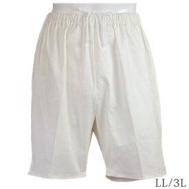 祭り綿パンツ・ファスナーなし LL/3L 白股引き 阿波踊りパンツ 祭り 白 ズボン 祭りパンツ