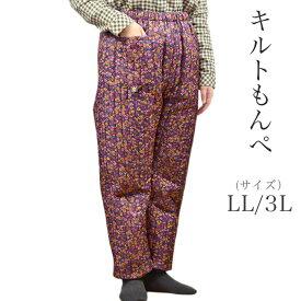 キルトもんぺ LL・3L 日本製 レディース 冬物 防寒 綿入り モンペ