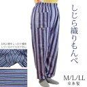 しじら織りもんぺ M/L/LL 日本製 夏 涼感 ゆったりモンペ 園芸 ガーデニング 農作業