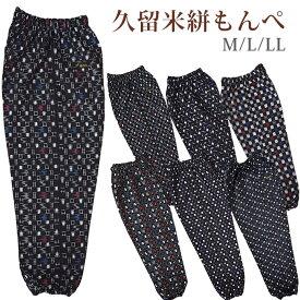 久留米絣もんぺ03 M/L/LL 日本製 農作業 園芸
