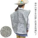 背中の日除けシート 男女兼用 園芸 農作業 涼しい 日本製