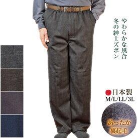 紳士ウエスト総ゴムスラックス 裏起毛 前開き グレンチェック M/L/LL/3L 日本製 メンズ ズボン パンツ シニア 高齢 紳士総ゴムズボン