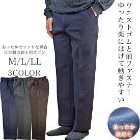 裏起毛 紳士ウエスト総ゴムパンツ M/L/LL/3L 日本製 メンズ ズボン スラックス シニア 高齢