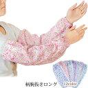 柄腕抜き ロング 腕カバーロング 日本製 花柄