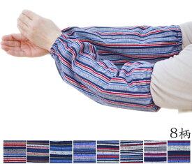 腕カバー かつお縞 綿100% 日本製 農作業 ガーデニング 園芸 事務 腕抜き