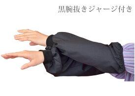 黒腕抜きジャージ付き 事務 農作業 ガーデニング 腕カバー