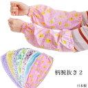 柄腕抜き2 日本製 腕カバー おしゃれ 園芸 家庭菜園 ガーデニング 事務 家事