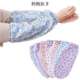 柄腕抜き 日本製 ガーデニング 園芸 かわいい腕カバー