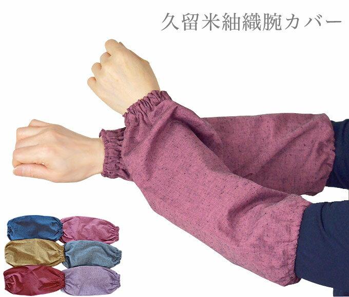 久留米紬織腕カバー【メール便送料無料】【ガーデニング】【腕カバー】
