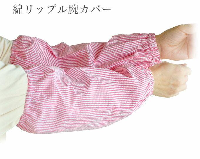 綿リップル腕カバー 【日本製】【ガーデニング】【事務】