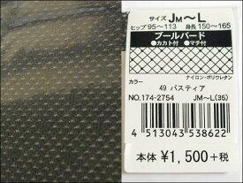 ジバンシィ GIVENCHY 新品ストッキング ブールバード JM〜L カラー:バスティア