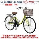 レンタル 1ヶ月 電動自転車 パナソニック ビビ・SX (vivi SX) 8.0Ah 26インチ 自社便エリア対象(送料無料)