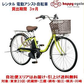 レンタル 3ヶ月 電動自転車 パナソニック ビビ・SX (vivi SX) 8.0Ah 26インチ 自社便エリア対象(送料無料)