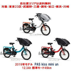 電動自転車 子ども乗せ ヤマハ PAS Kiss mini un(パス キッスミニアン)20型 12.3Ah 2021年 自社便エリア送料無料(土日対応)