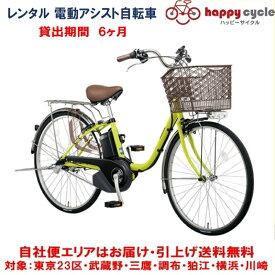 レンタル 6ヶ月 電動自転車 パナソニック ビビ・SX (vivi SX) 8.0Ah 26インチ 自社便エリア対象(送料無料)