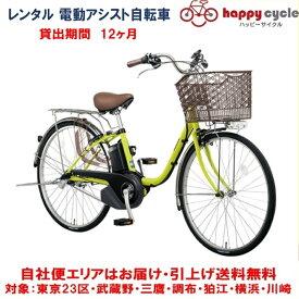 レンタル 12ヶ月 電動自転車 パナソニック ビビ・SX (vivi SX) 8.0Ah 26インチ 自社便エリア対象(送料無料)