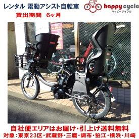 レンタル 6ヶ月 電動自転車 子供乗せ ヤマハ PAS Babby un (パスバビーアン) 3人乗り 前後チャイルドシート付き 自社便エリア対象(送料無料)