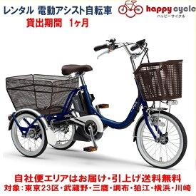レンタル 1ヶ月 電動自転車 3輪車 ヤマハ PAS ワゴン 15.4Ah 適応身長139以上 自社便エリア対象(送料無料)