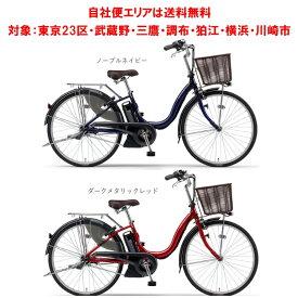 電動自転車 ヤマハ PAS Cheer(パスチア)9.3Ah 26インチ 2020年 完全組立 自社便送料無料(土日配送対応)
