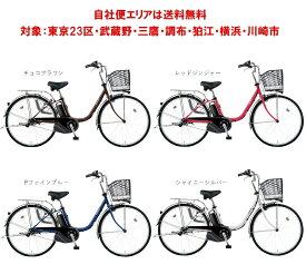 電動自転車 パナソニック VIVI SX(ビビ SX)26インチ 8.0Ah 2020年 完全組立 自社便エリア送料無料(土日配送対応)