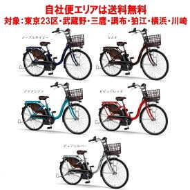 電動自転車 ヤマハ PAS With(パス ウィズ)24インチ 12.3Ah 2020年 完全組立 自社便エリア送料無料(土日対応)