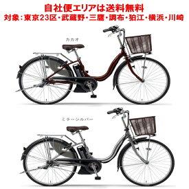 電動自転車 ヤマハ PAS Cheer(パスチア)9.3Ah 24インチ 2020年 完全組立 自社便送料無料(土日配送対応)