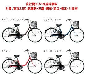 電動自転車 パナソニック VIVI SX(ビビ SX)26インチ 8.0Ah 2021年 完全組立 自社便エリア送料無料(土日配送対応)