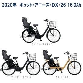 電動自転車 パナソニック ギュット アニーズ DX 26インチ 16.0Ah 2020年 完全組立 自社便エリア送料無料(土日配送対応)