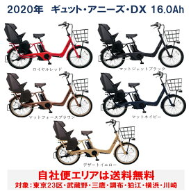 電動自転車 パナソニック ギュット アニーズ DX 20インチ 16.0Ah 2020年 完全組立 自社便エリア送料無料(土日配送対応)