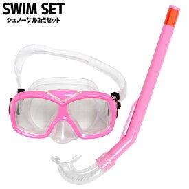 シュノーケリング セット マスク 水中メガネ シュノーケル スイムセット 子供用 マスクとスノーケルの2点セット