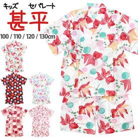甚平 女の子 キッズ 子供 パジャマ 綿100% 日本製生地 じんべい スーツ上下 祭 おしゃれ かわいい 部屋着 子供甚平 100cm 110cm 120cm 130cm