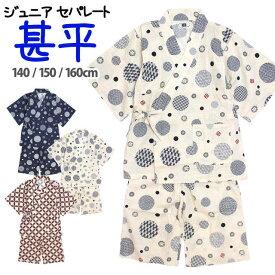 甚平 キッズ ジュニア 男の子 綿100% 日本製生地 じんべい スーツ上下 祭 子供 部屋着 寝まき パジャマ