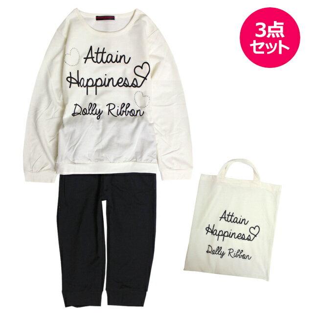 【究極のタイムセール 毎営業日100円ずつOFF!】ルームウェア キッズ ジュニア 女の子 Dolly Ribbon(ドーリーリボン) 長袖シャツ&8分丈パンツ&バッグの3点セット パジャマ 全2色