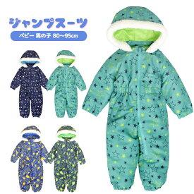 ジャンプスーツ ベビー 男の子 中綿 防寒 つなぎ スノーコンビ カバーオール 星柄 恐竜柄 赤ちゃん 80cm 90cm 95cm
