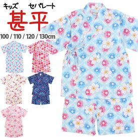 甚平 女の子 キッズ 子供 綿100% 日本製生地 じんべい スーツ上下 祭 甚平 部屋着 かわいい 寝まき パジャマ 子供甚平 100cm 110cm 120cm 130cm
