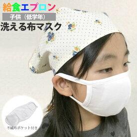 [SALE] マスク 子供 洗える 布マスク 2枚入り 給食マスク 給食エプロン ファッションマスク 洗って繰り返し使える 不織布付き