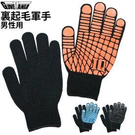 裏起毛 あったか 手袋 すべり止め付き 軍手 作業 手袋 大人 防寒手袋 フリーサイズ 2266 防寒 IQグローブ 川西工業