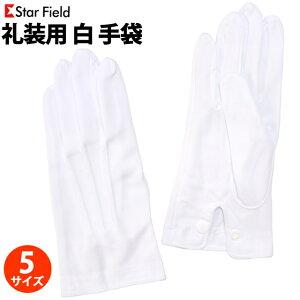 白手袋 礼装 フォーマル 手袋 ボタン付き SS S M L LL 4008 ナイロンスムース手袋 東レ 礼装手袋 StarField