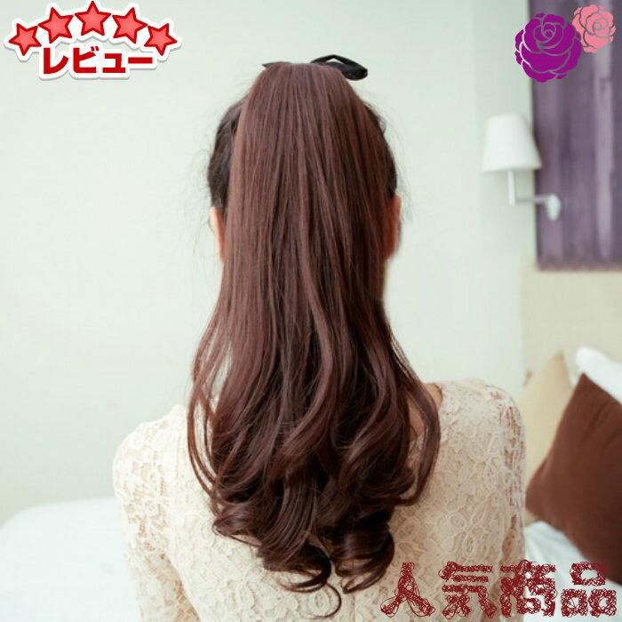 【ポニーテール ウィッグ】毛先くるん♪ポニーテール ウィッグ エクステ 部分ウィッグ つけ毛 かつら wig