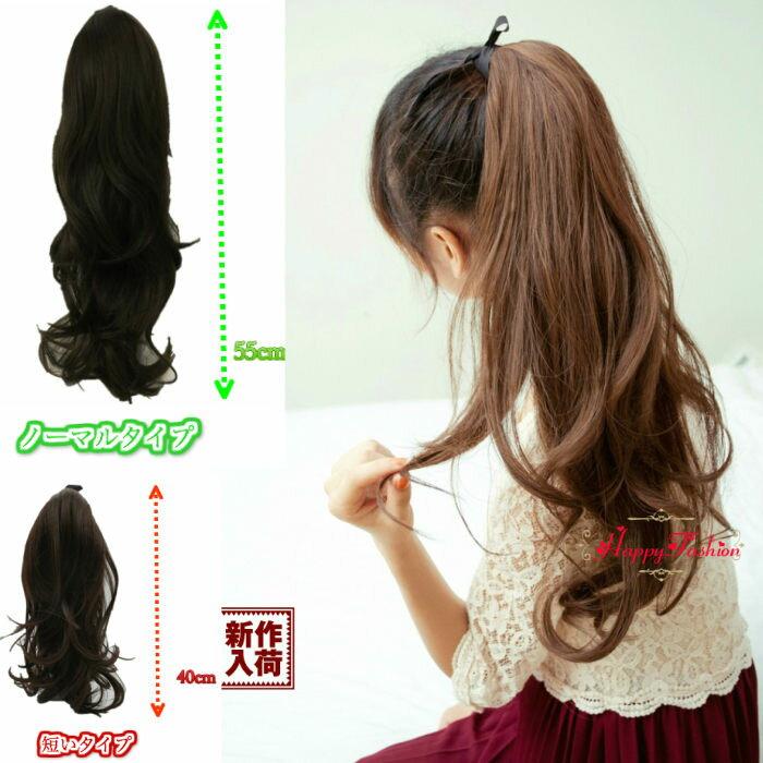 【ポニーテール ウィッグ】超自然 大きいパーマ ポニーテール かつら wig エクステンション つけ毛 送料無料 ハロウィン 衣装